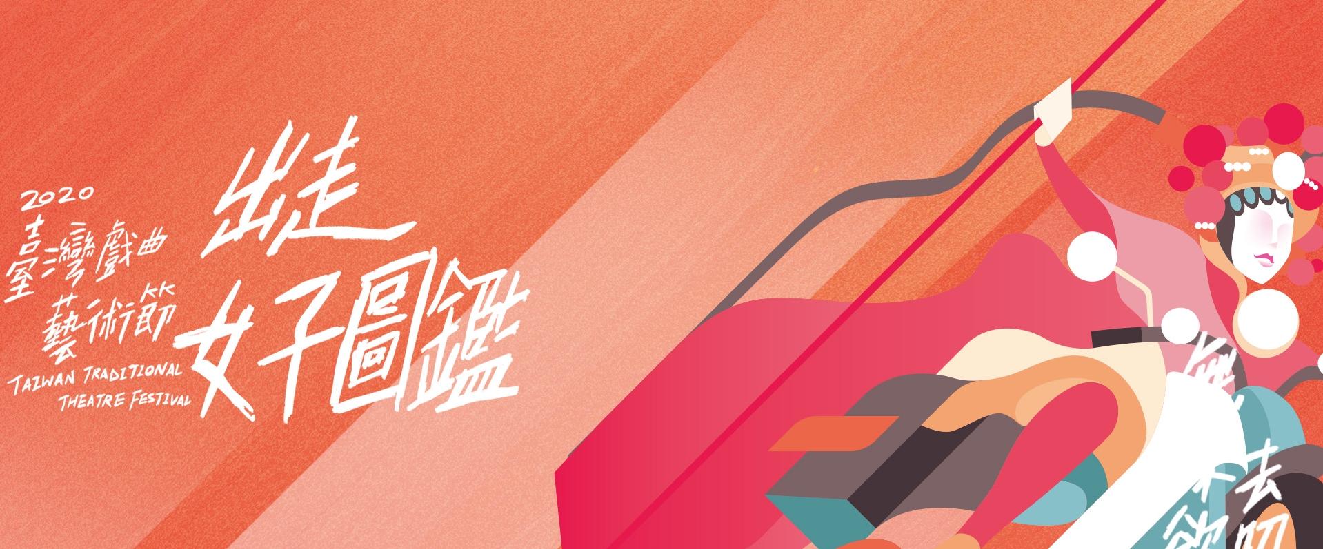 2020 Taiwan Traditional Theatre Festival [另開新視窗]
