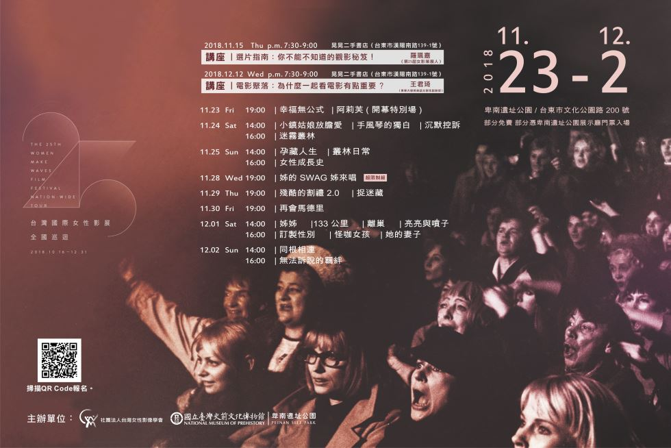 The 25th Women Make Waves Film Festival Nation Wide Tour[另開新視窗]