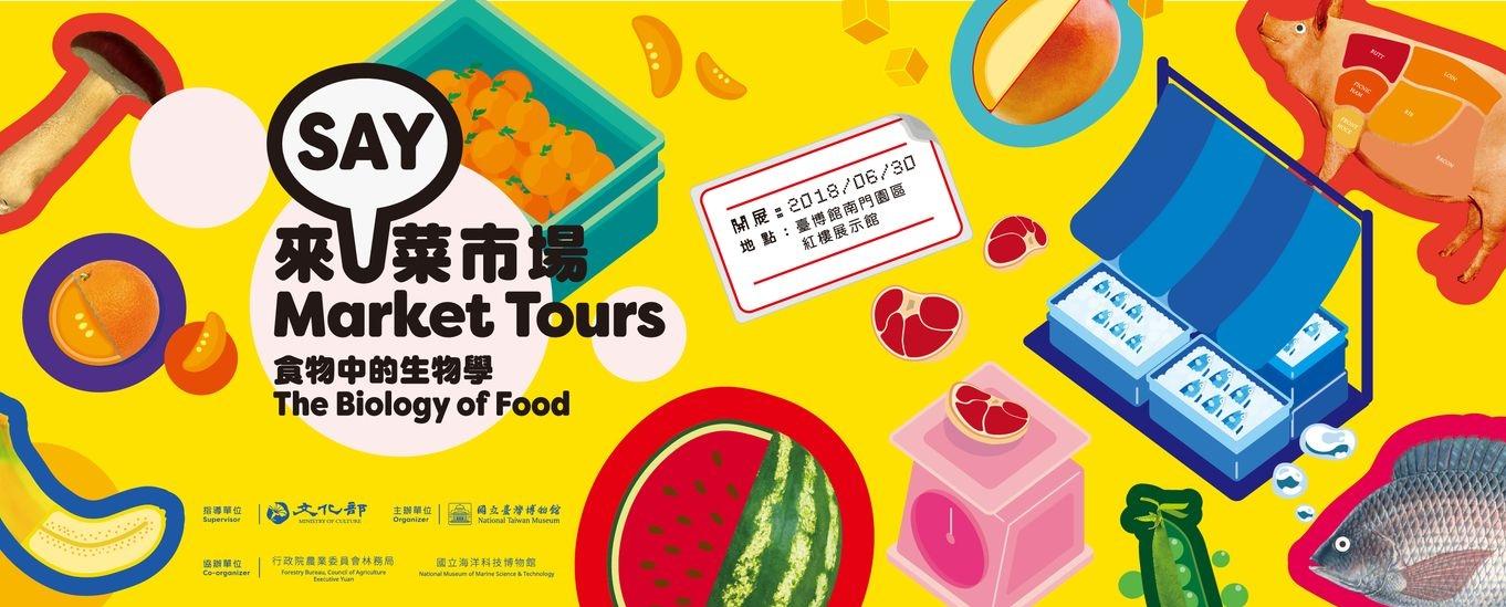 來SAY菜市場—食物中的生物學