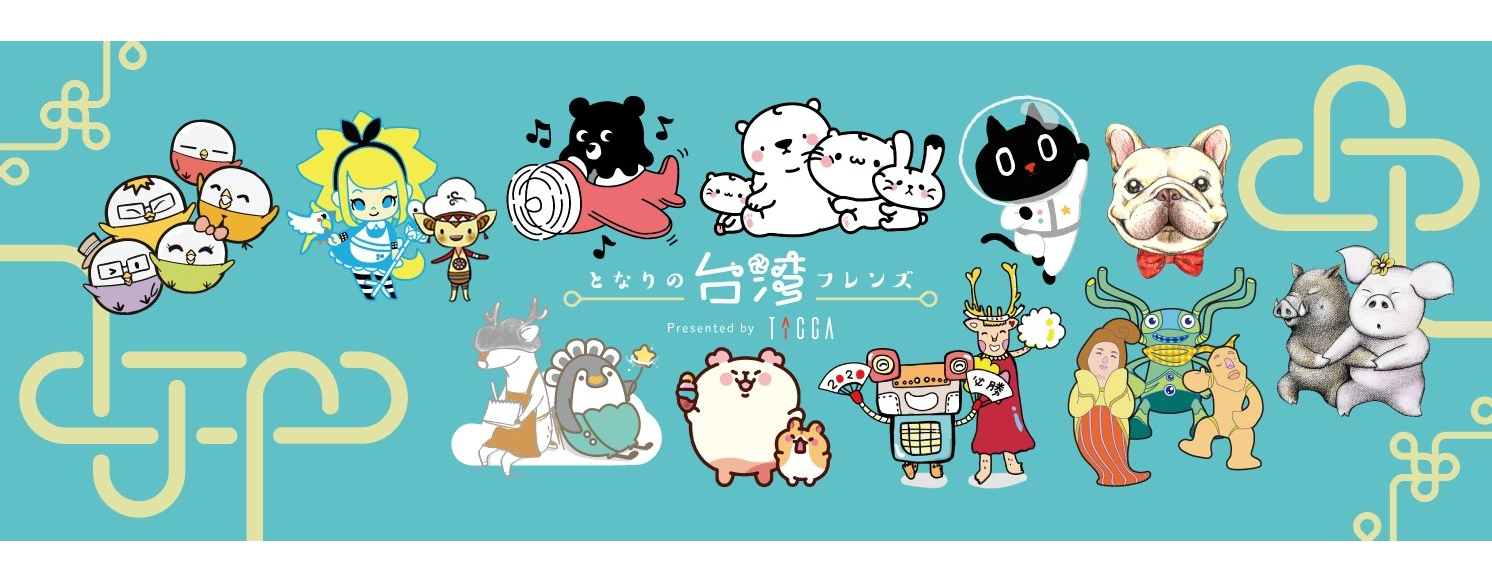Taiwanese characters stride into Japanese market via Twitteropennewwindow