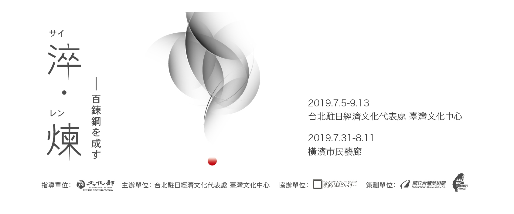 Sports-themed Taiwanese exhibition slated for Tokyo, Yokohama[另開新視窗]