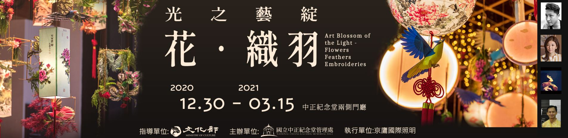 2021新春燈藝展「光之藝綻 — 花.織羽」(免費參觀)