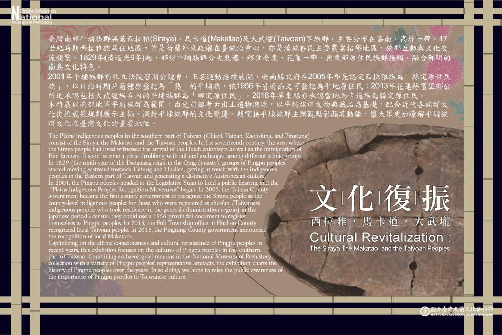 文化復振:西拉雅‧馬卡道、大武壠 Cultural Revitalization : The Siraya, The Makatao, and the Taivoan Peoples