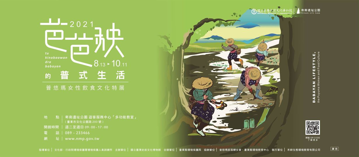 NMP holds special exhibition 'Babayan Lifestyle, the Puyuma Women and Food Culture'opennewwindow