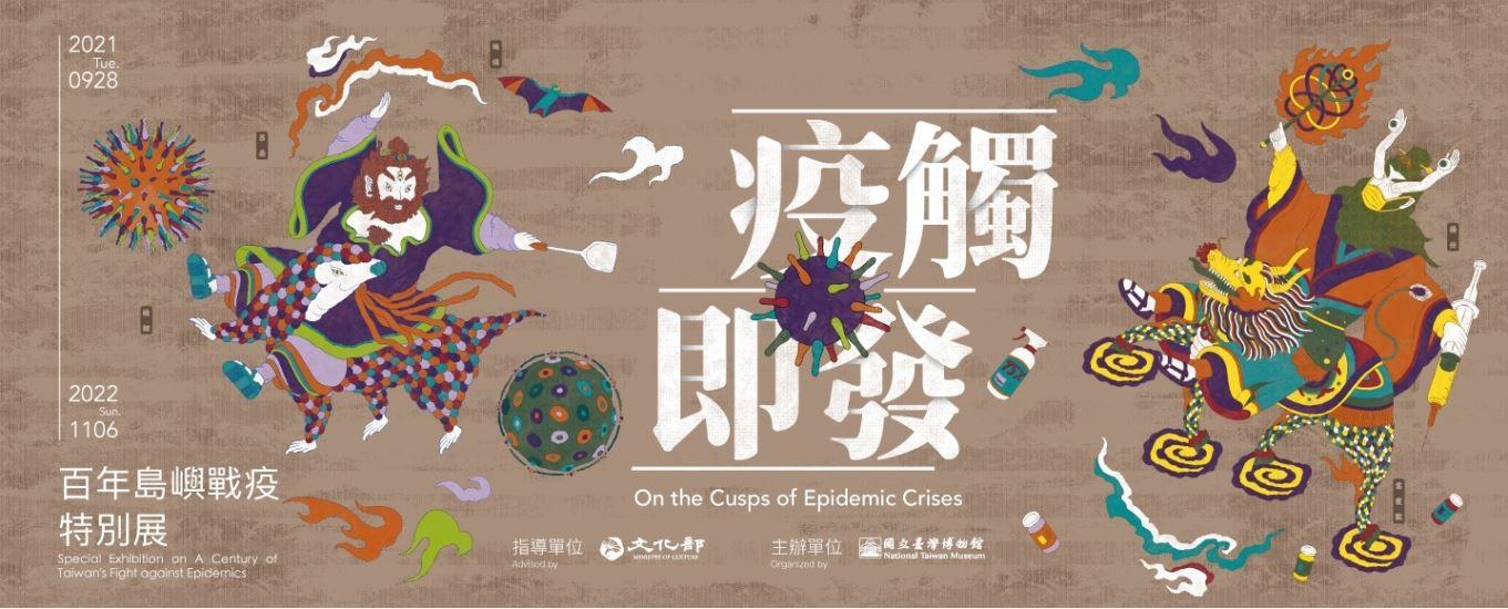 疫觸即發-百年島嶼戰疫特別展