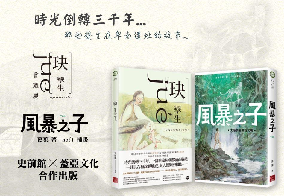 臺灣手部史前奇幻小說及漫畫