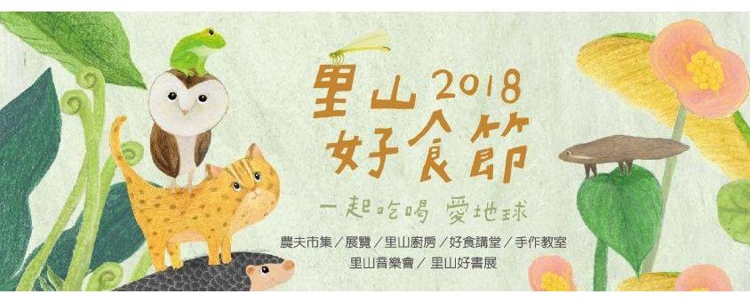 2018 Satoyama Good-Food Festival