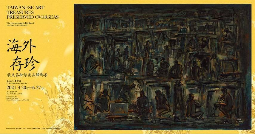 """Taiwanese Art Treasures Preserved Overseas""opennewwindow"