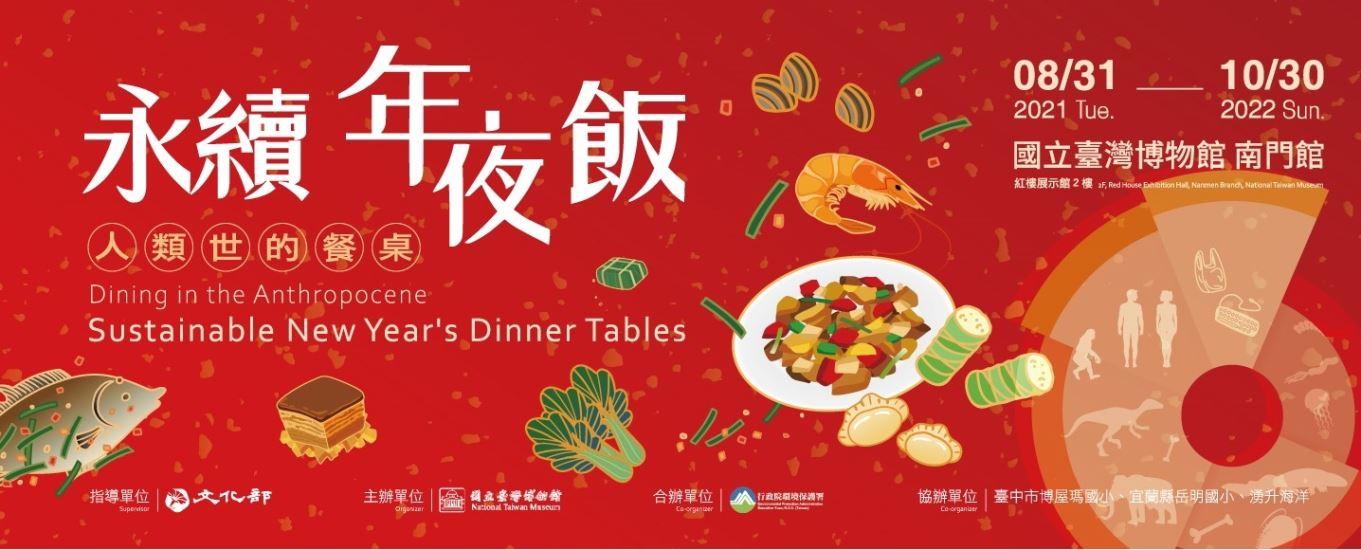 永續年夜飯-人類世的餐桌特展「另開新視窗」