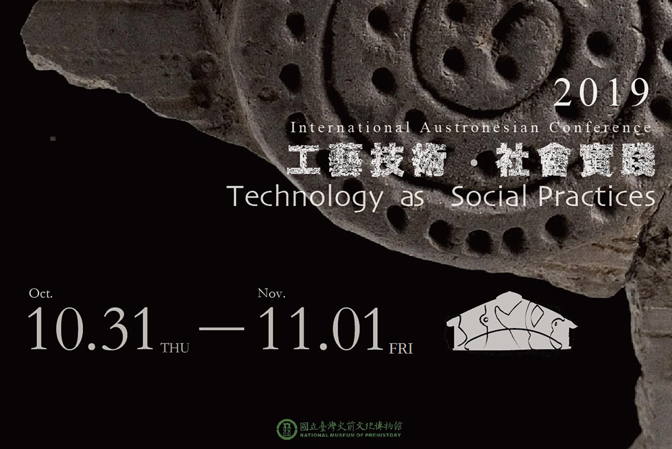 2019 International Austronesian Conference: Technology as Social Practices[另開新視窗]