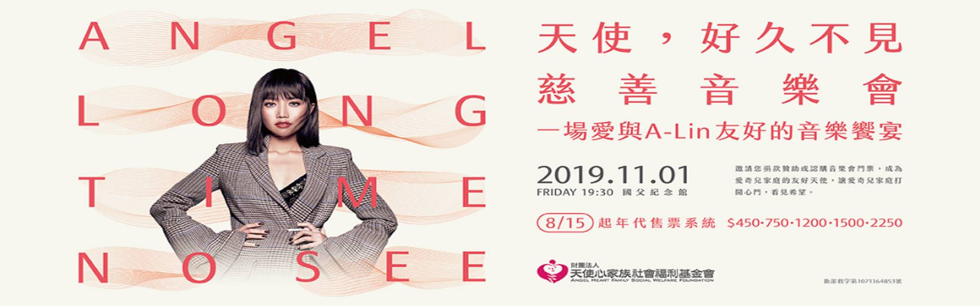 2019「Angel Long Time No See」Angel Heart Family Charity Concert[另開新視窗]