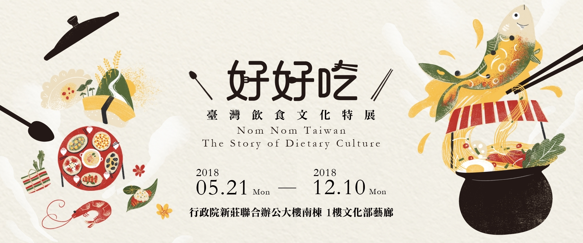 Nom Nom Taiwan: The Story of Dietary Culture[另開新視窗]