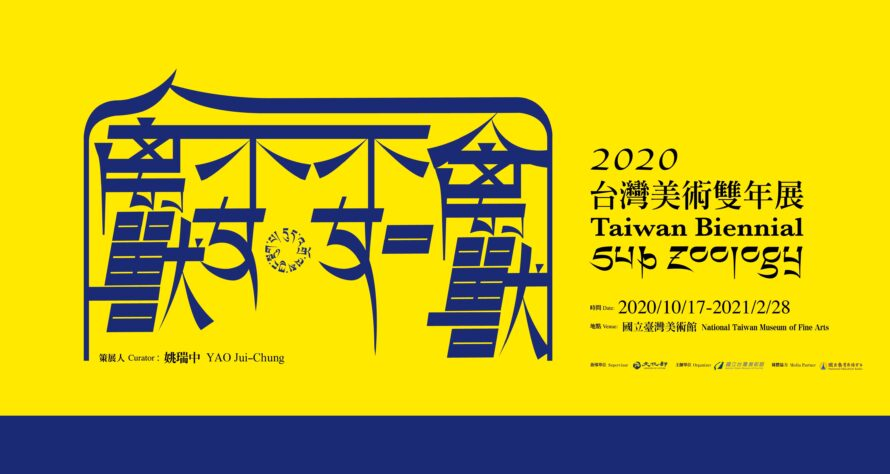 2020 Taiwan Biennial 'Subzoology' adopts human-animal relationship as main themeopennewwindow