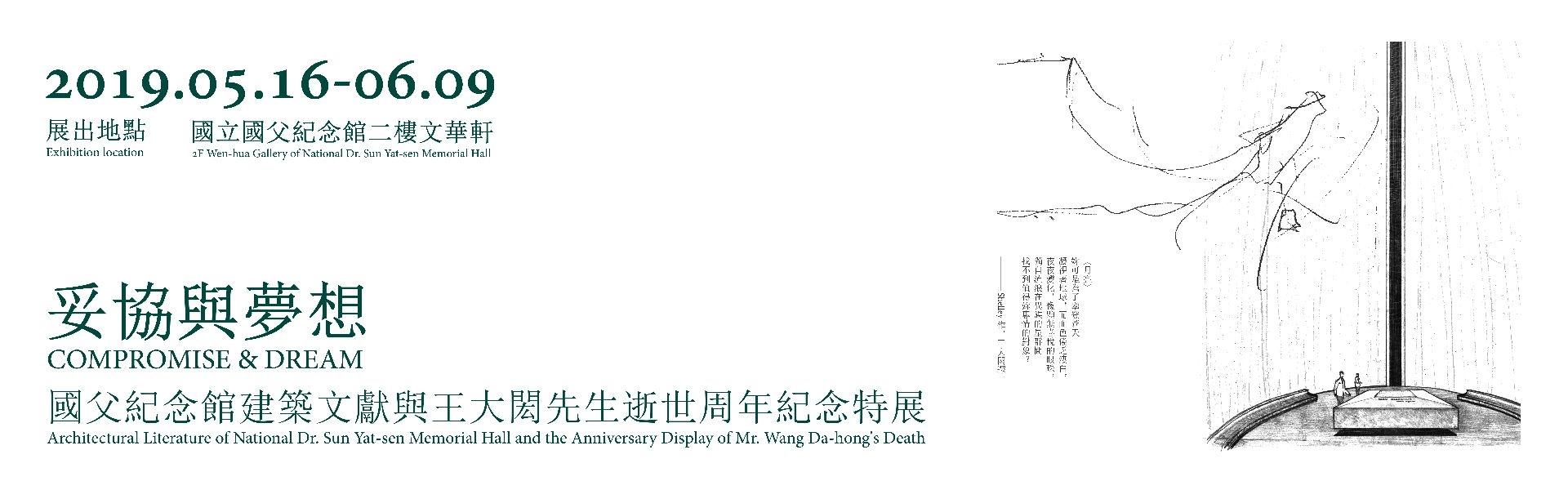 國父紀念館建築文獻與王大閎先生逝世周年紀念特展[另開新視窗]