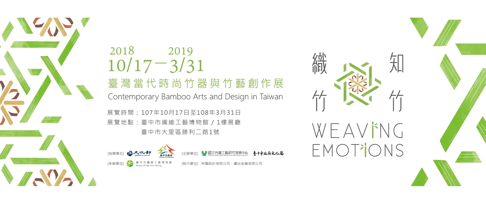 Weaving Emotions: Contemporary Bamboo Arts and Design in Taiwan[另開新視窗]