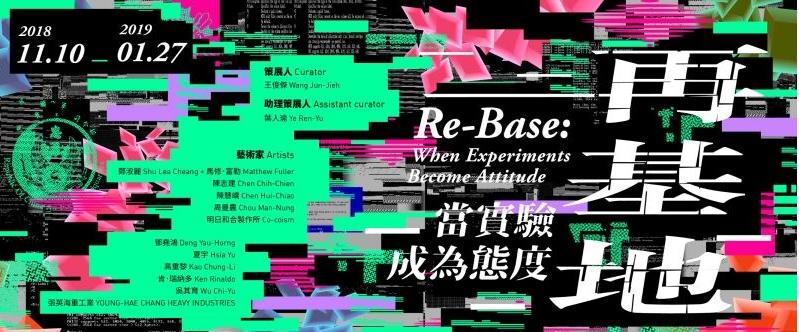 Re-Base: When Experiments Become Attitude[另開新視窗]