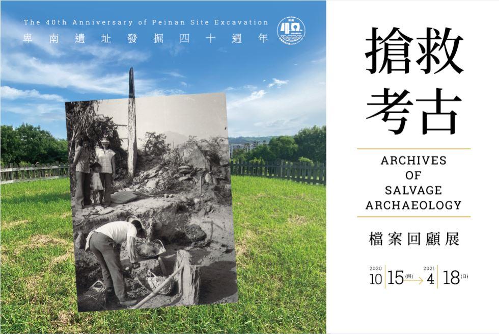卑南遺址發掘四十週年:搶救考古檔案回顧展