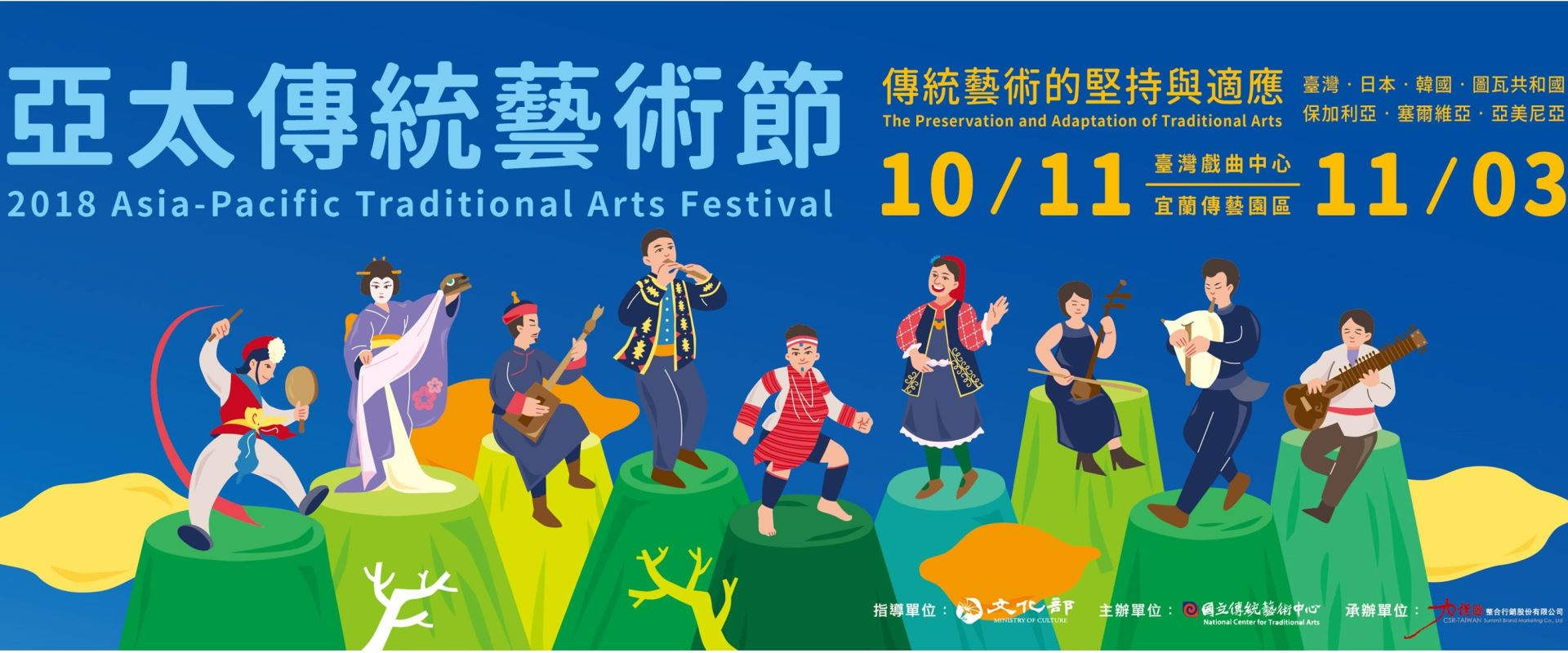 2018 Asia-Pacific Traditional Arts Festival[另開新視窗]