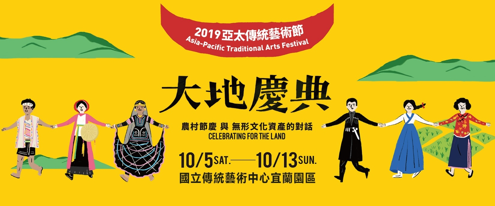 Traditional arts festival to spotlight Asia-Pacific intangible heritage[另開新視窗]