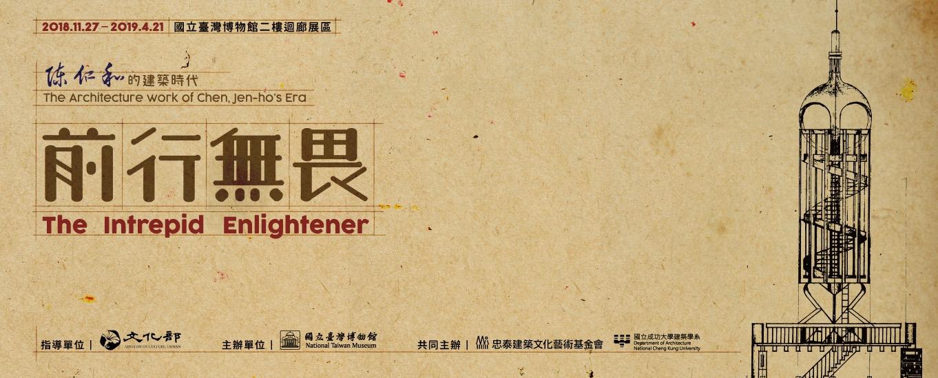 前行無畏:陳仁和的建築時代特展