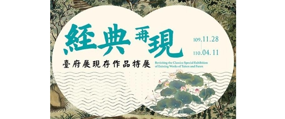 """Return of the Taiwan Fine Arts Exhibition: Classic Paintings Revisited""opennewwindow"