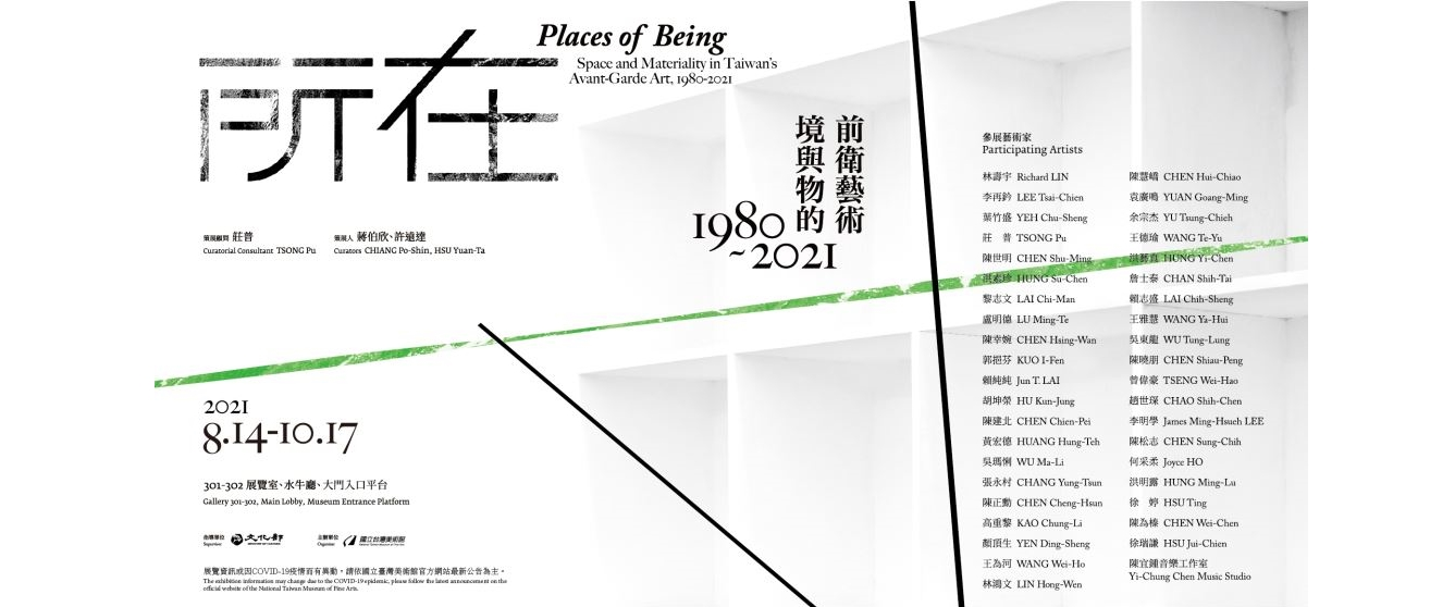 """NTMoFA launches exhibition """"Places of Being – Space and Materiality in Taiwan's Avant-Garde Art, 1980-2021""""opennewwindow"""