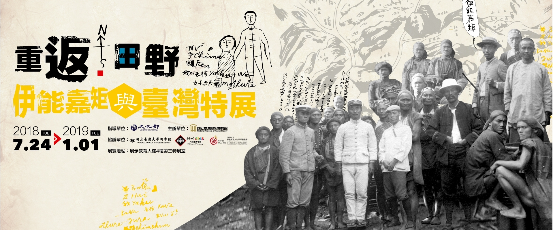 Returning to the Field: Ino Kanori in Taiwan[另開新視窗]