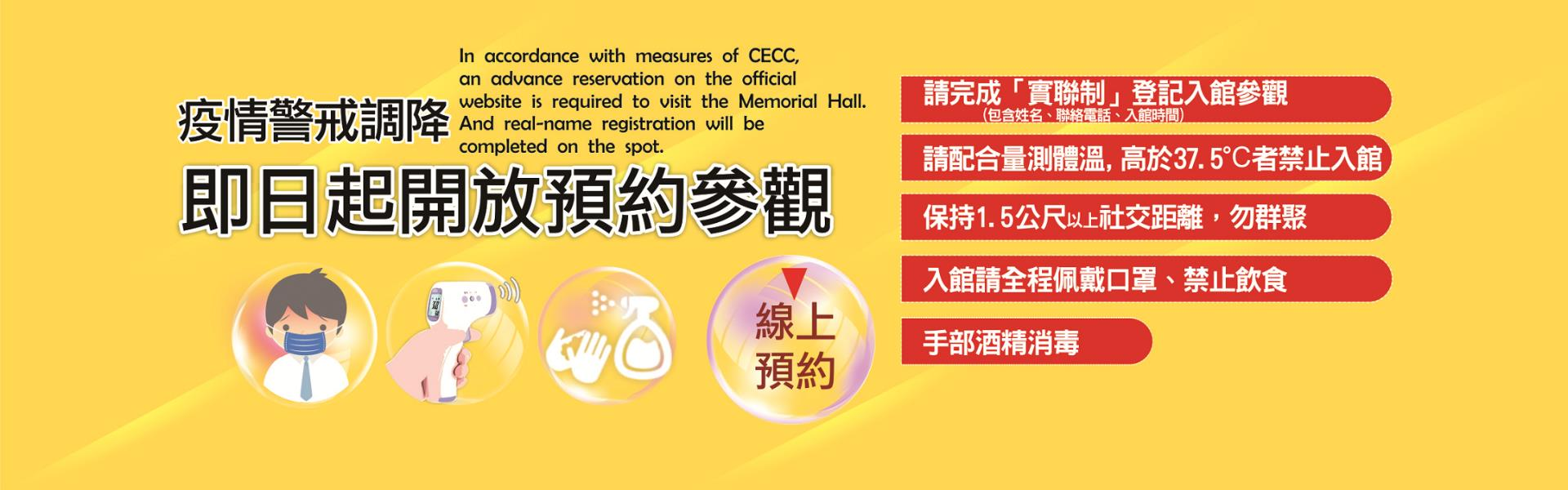 In accordance with measures of CECC, an advance reservation on the official website is required to visit the Memorial Hall . And real -name registration will be completed on the spot「open a new window」