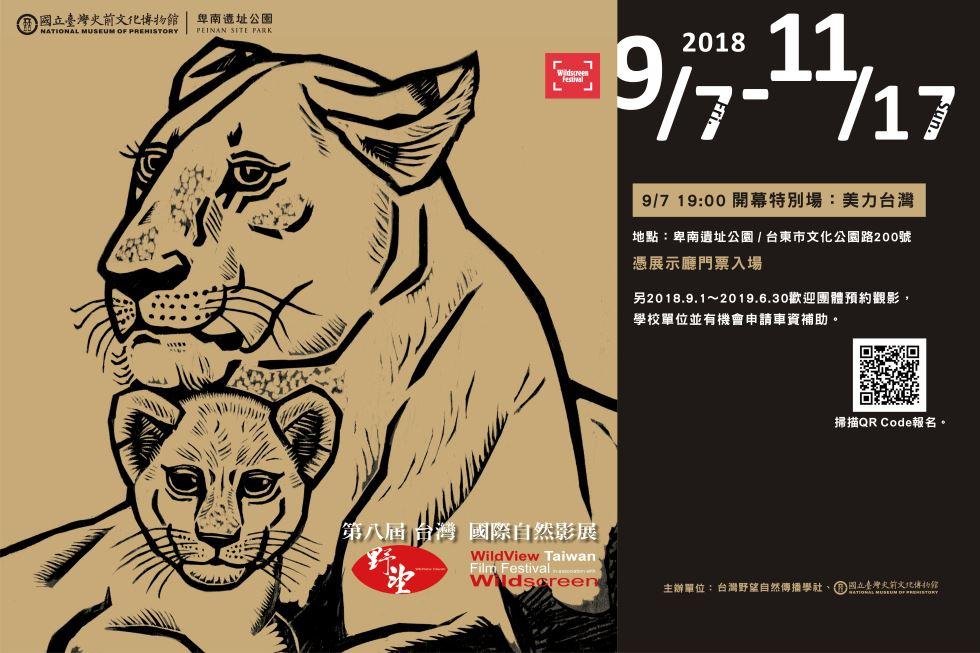 第八屆台灣野望國際自然影展[另開新視窗]