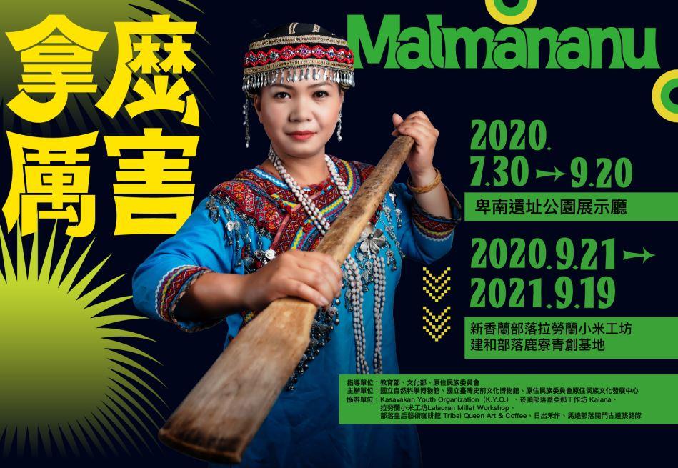 「Malmananu-拿麼厲害」原住民主題特展