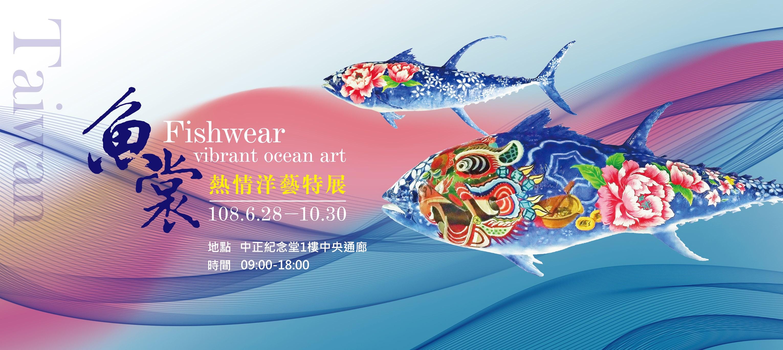 Fishwear: Vibrant Ocean Art[另開新視窗]