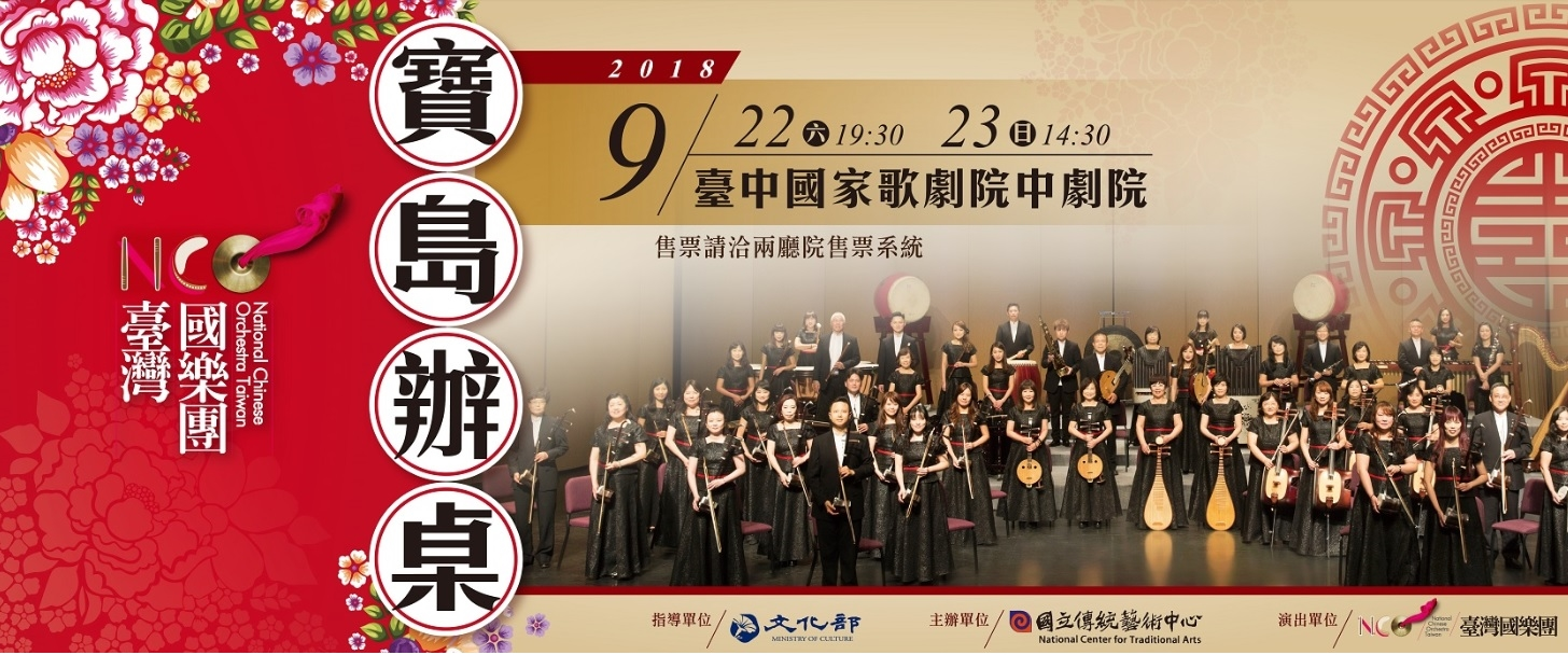 Catering Party concert by National Chinese Orchestra Taiwan[另開新視窗]