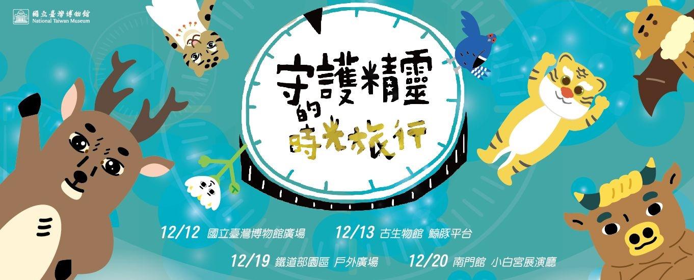 臺博館守護精靈的時光旅行 定目劇演出「另開新視窗」