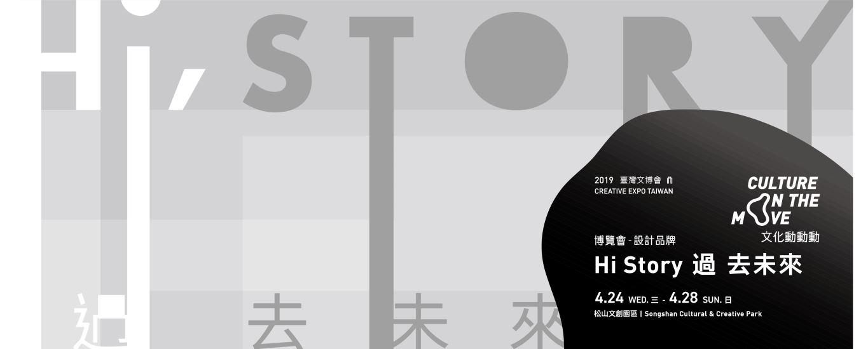 2019臺灣文博會Hi Story 過 去未來[另開新視窗]