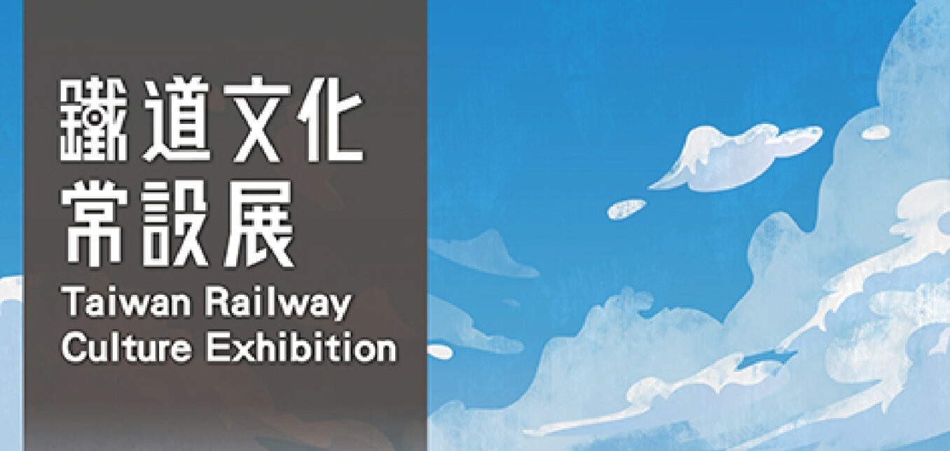 'Taiwan's Railway Culture Exhibition'opennewwindow