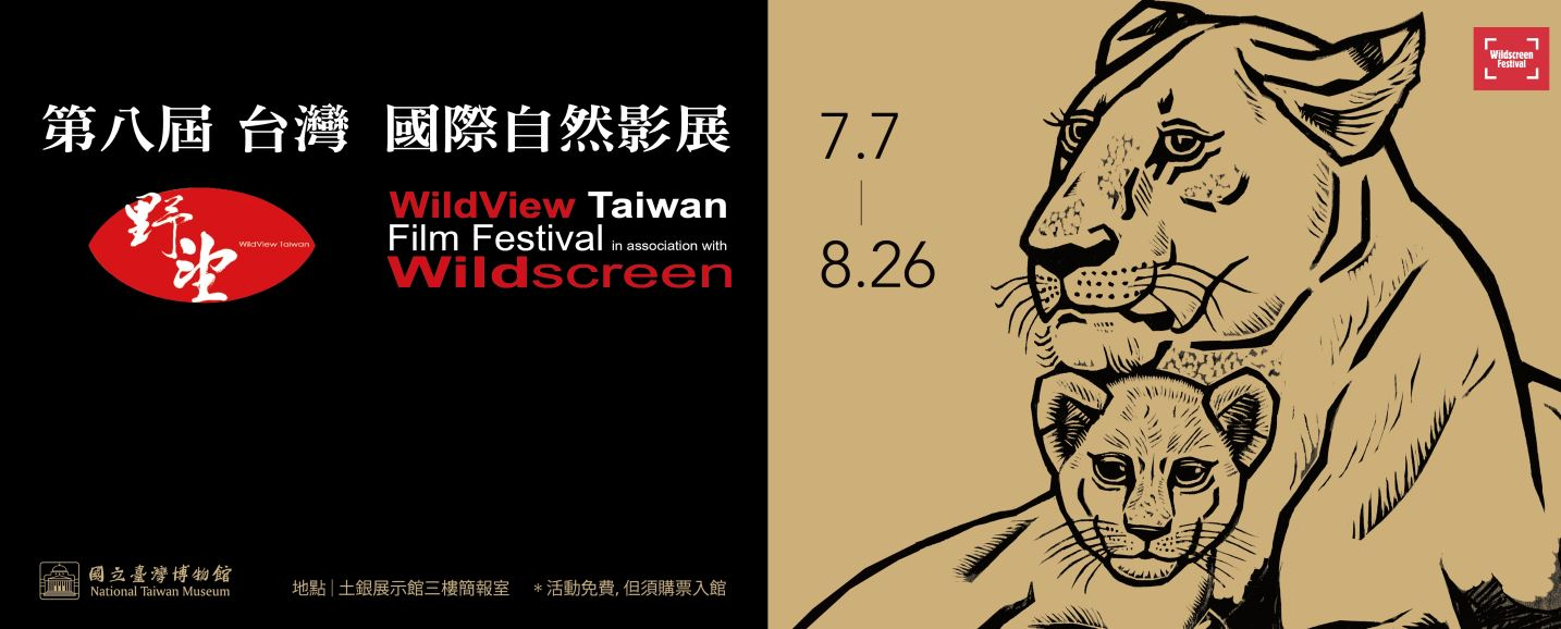 2018 8th Wildscreen Film Festival[另開新視窗]