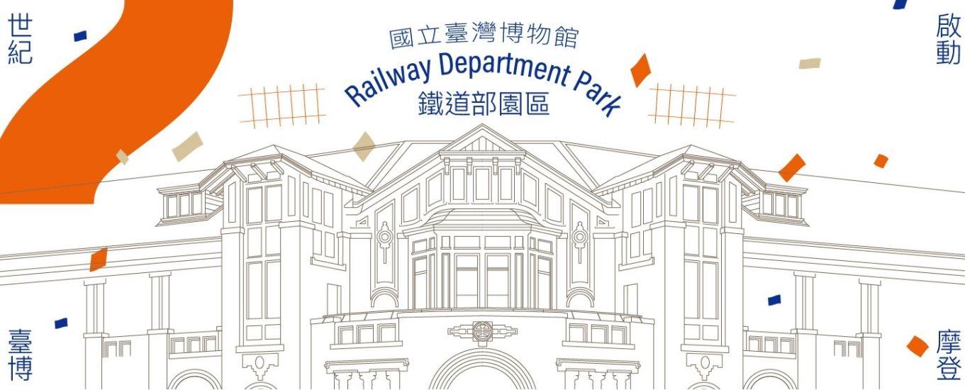 國立臺灣博物館鐵道部園區「另開新視窗」