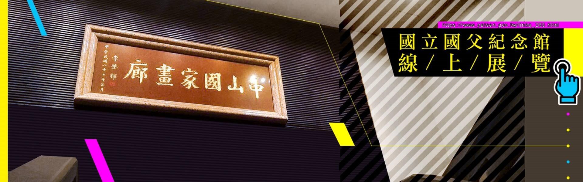 國立國父紀念館線上展覽「另開新視窗」