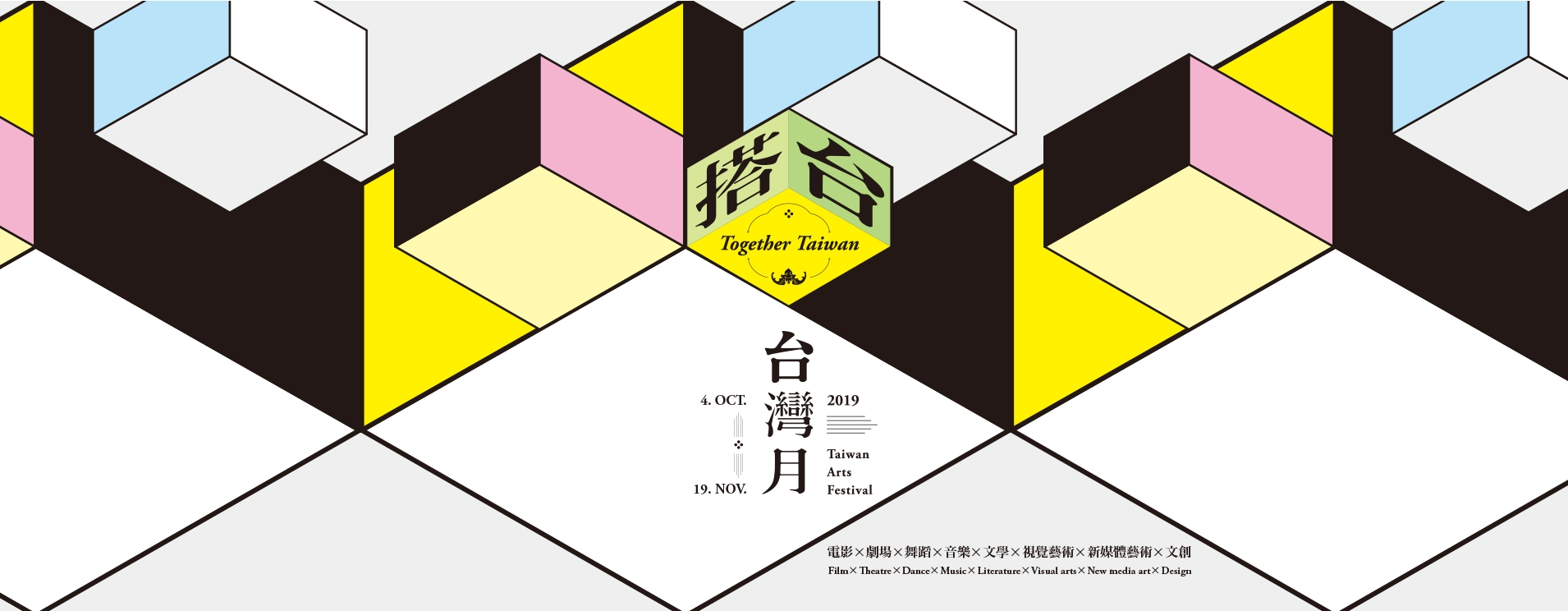 14th Taiwan Arts Festival in Hong Kong[另開新視窗]