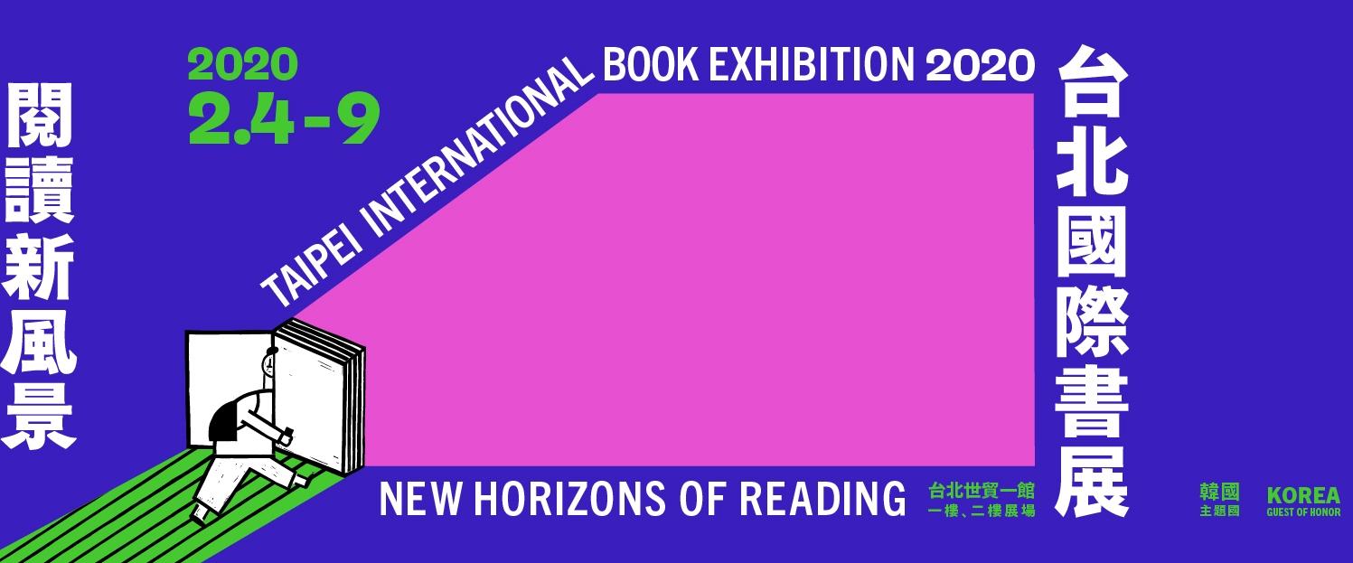 2020 Taipei book fair to spotlight South Korea as guest nation[另開新視窗]