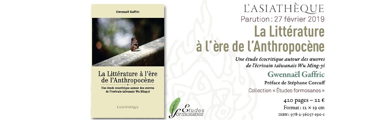 Parution en France de la toute première monographie consacrée à Wu Ming-Yi