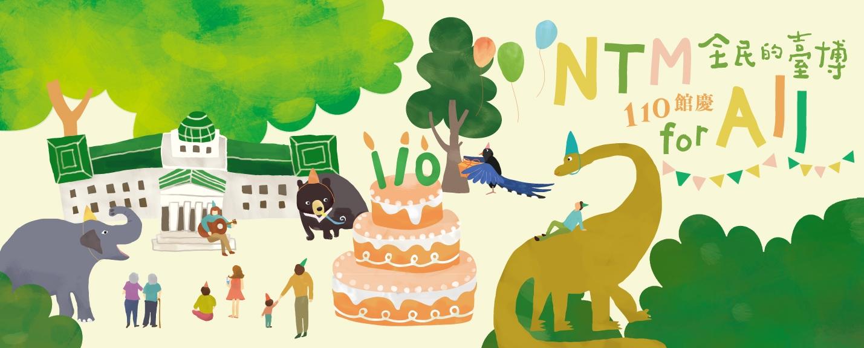 110th Anniversary of NTM[另開新視窗]