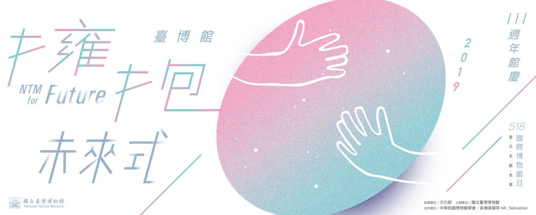 臺博館111周年暨518國際博物館日活動