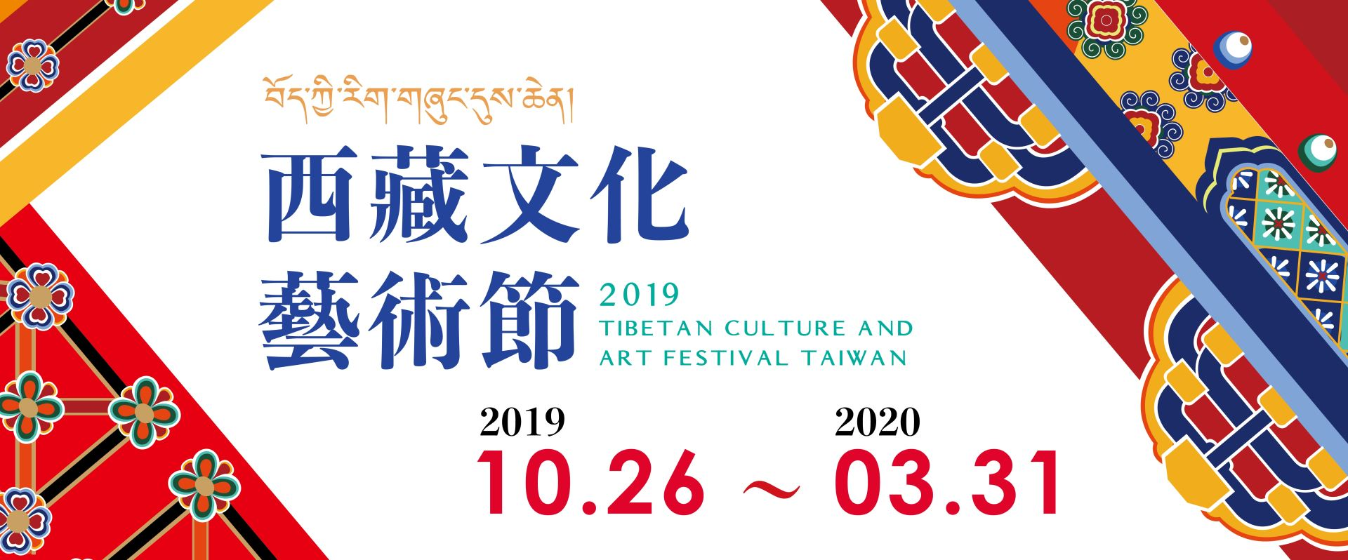 2019 Tibetan Culture and Art Festival in Taiwan[另開新視窗]