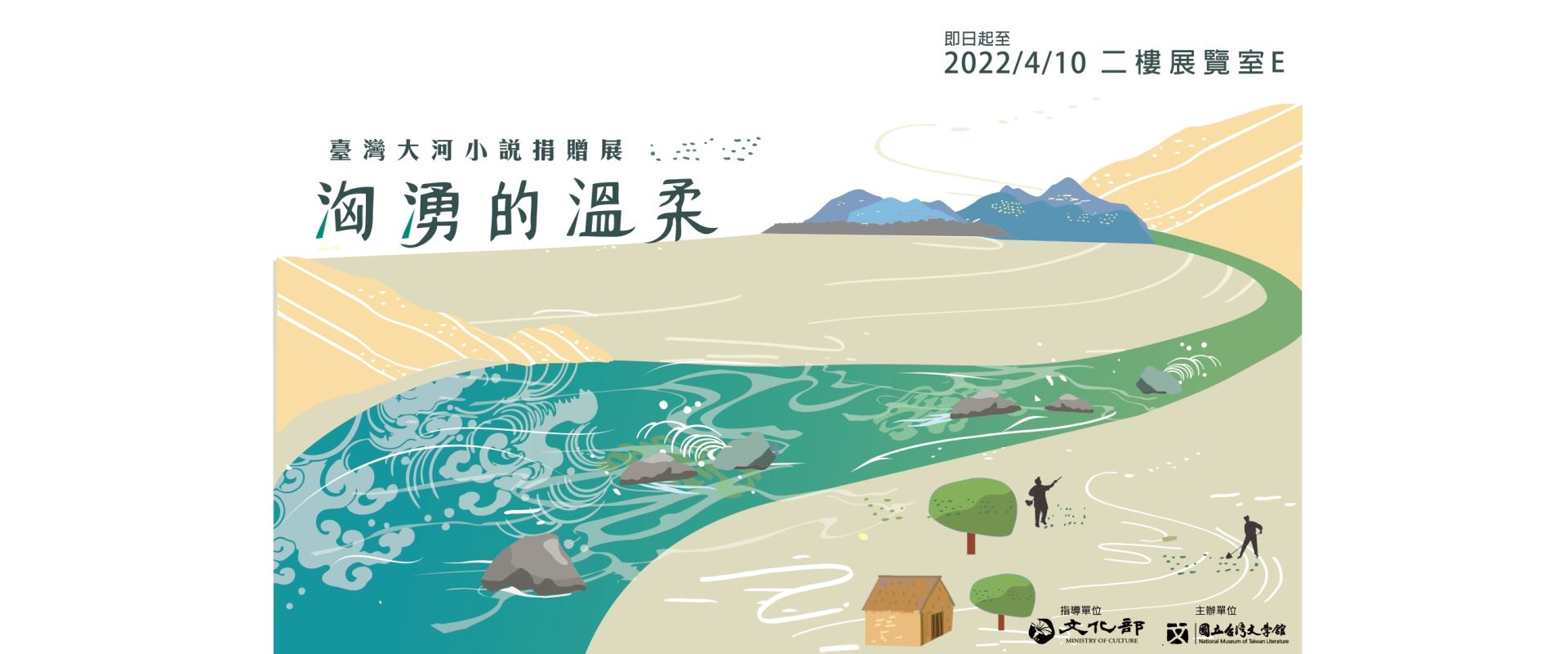 National Museum of Taiwan Literature launches 'Turbulent Tenderness—Taiwan River Novel Donation Exhibition'opennewwindow