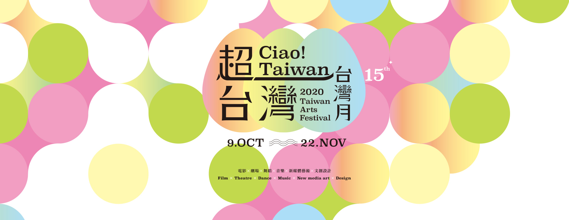 台灣月2020-超‧台灣[另開新視窗]
