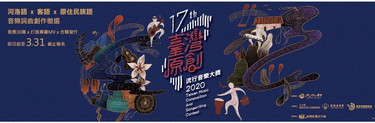 Taiwan Music Composition And Songwriting Contest