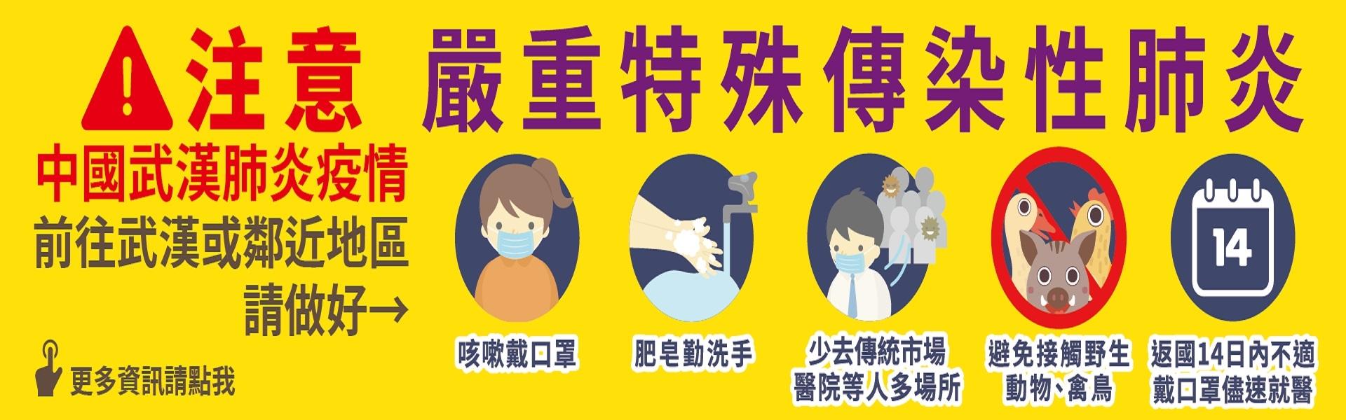 轉知 - 衛生福利部中華民國 109 年 1 月 15 日衛授疾字第 1090100030 號公告「另開新視窗」