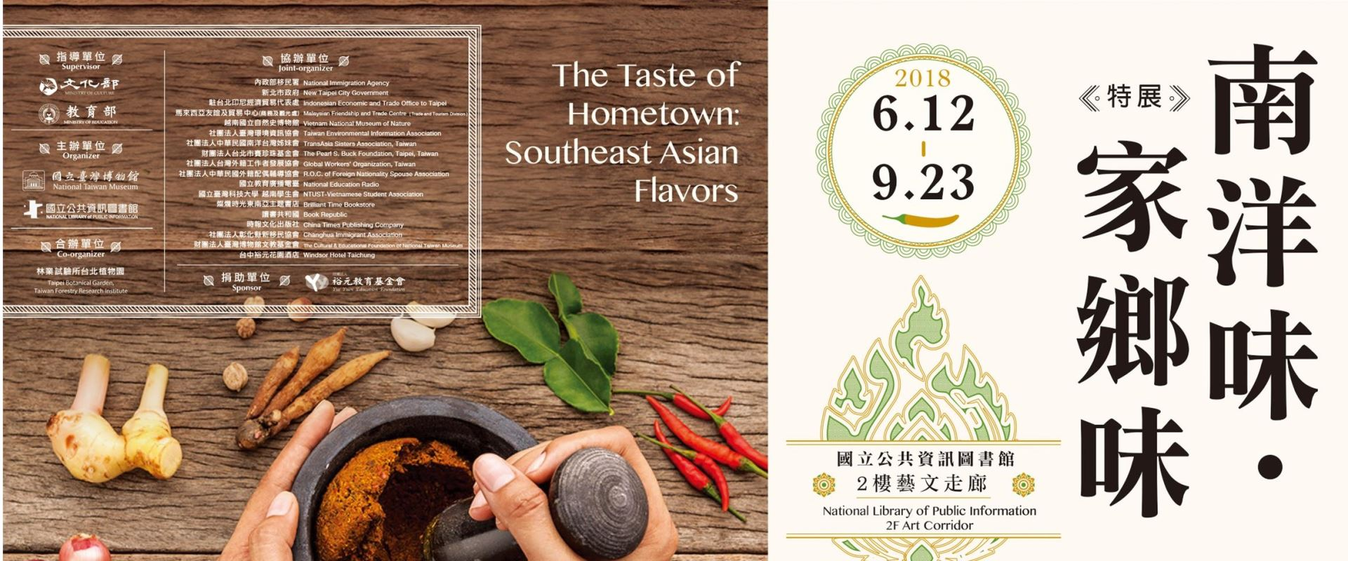 'The Taste of Hometown: Southeast Asian Flavors'[另開新視窗]