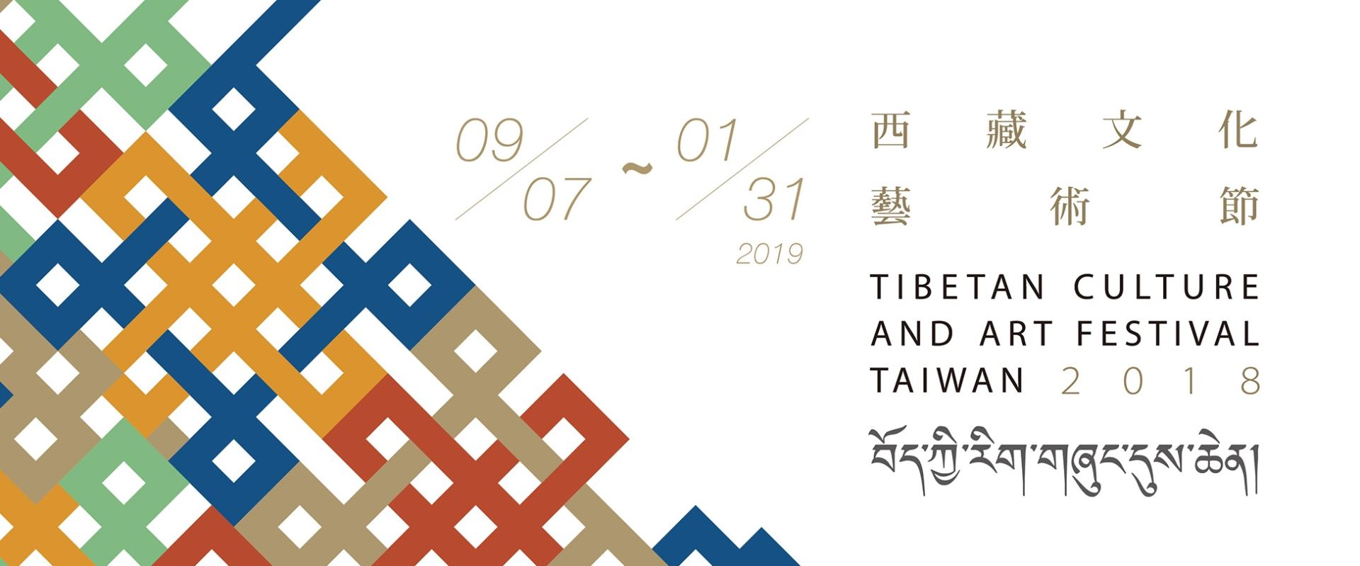 Cultural festival in Taiwan to showcase the many charms of Tibet[另開新視窗]